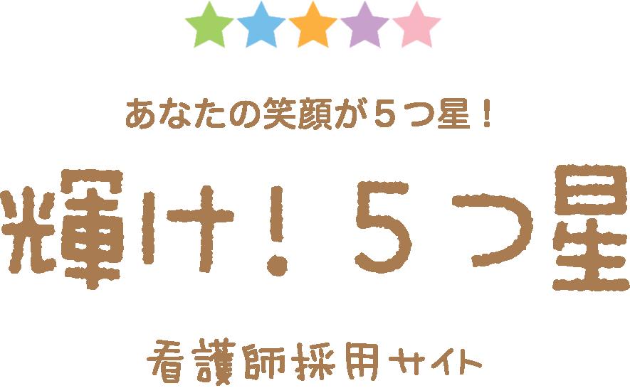 あなたの笑顔が5つ星! 輝け!5つ星 看護師採用サイト