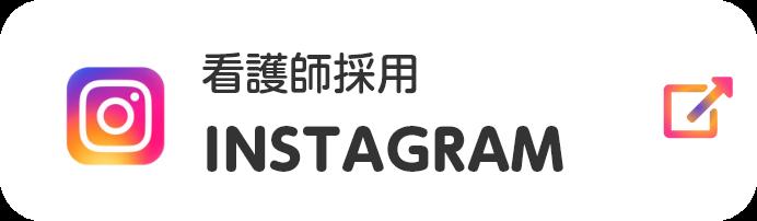 INSTAGRAMへアクセス