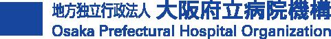 大阪府立病院機構